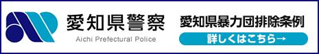 愛知県警察